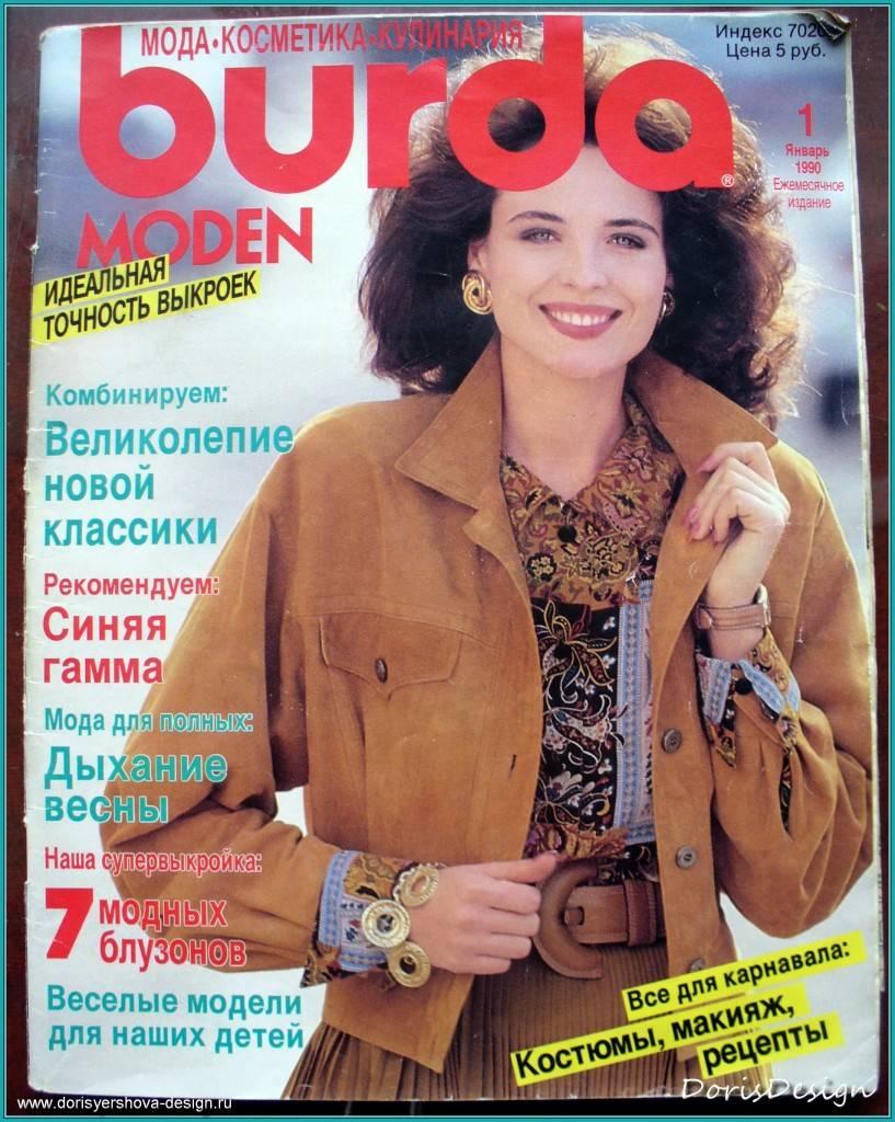 Год основания журнала бурда моден