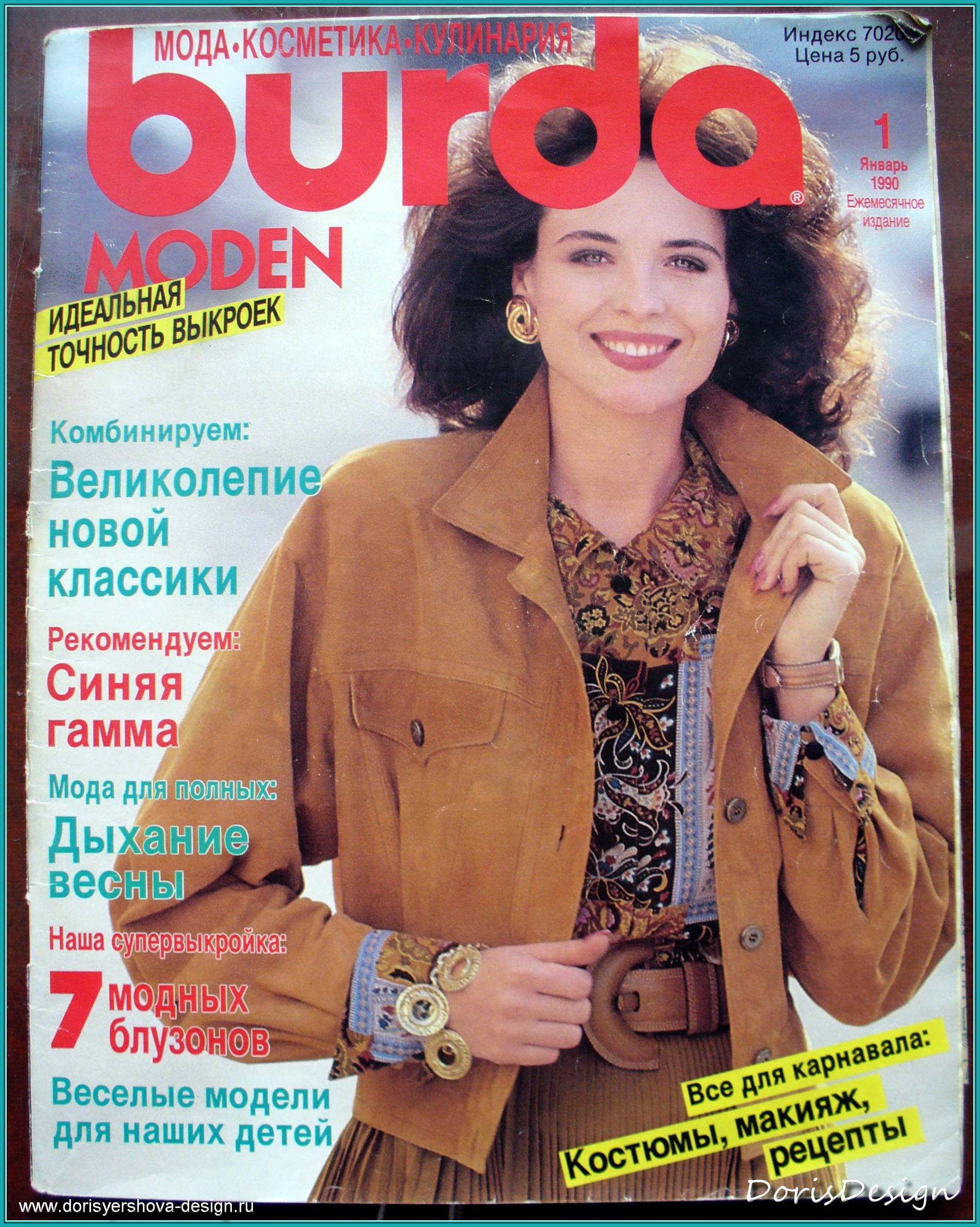 Журналы бурда моден 5 май 2013 - Журнал