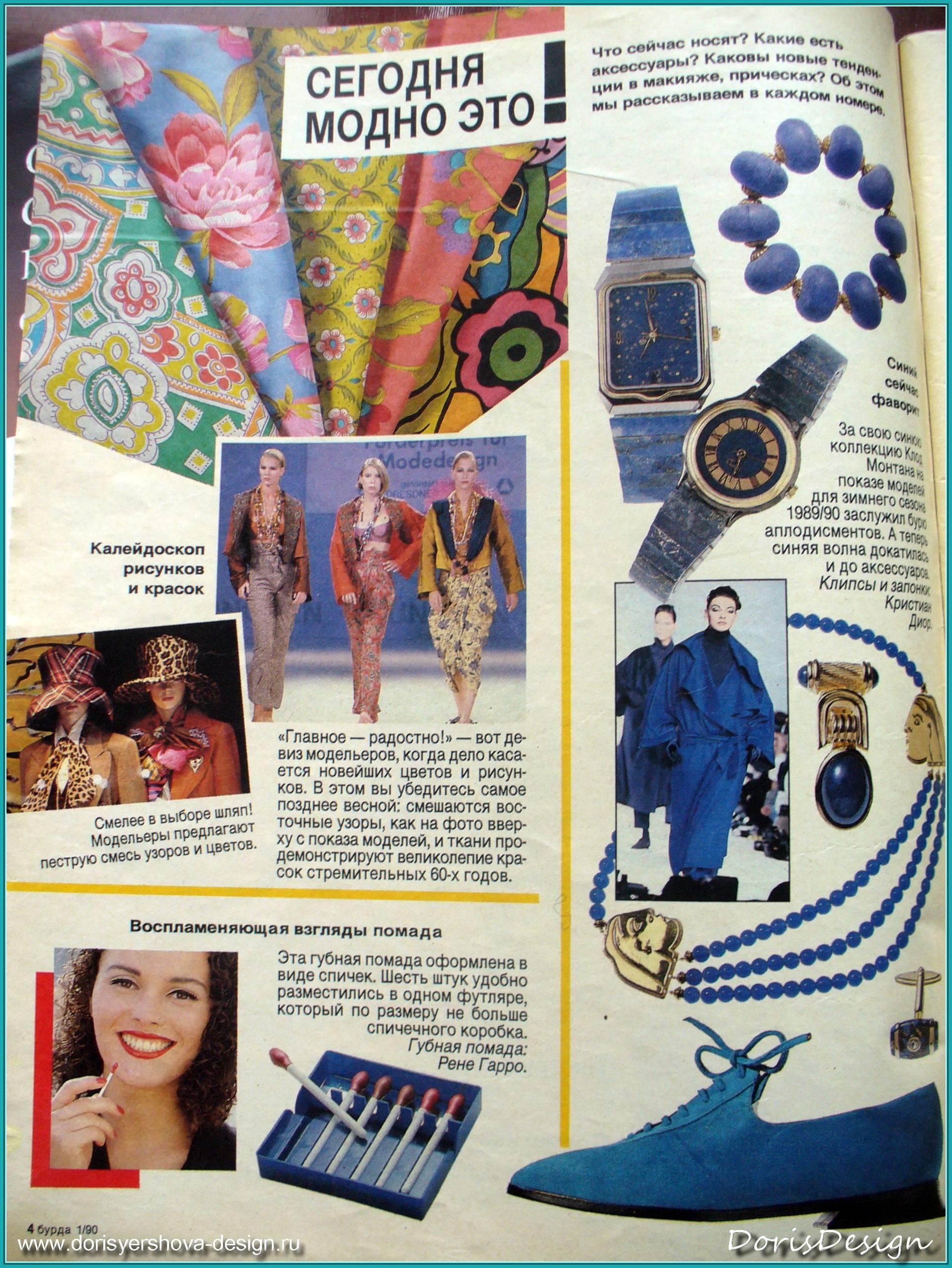 Журнал по вышивке бурда моден