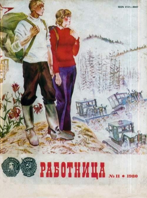 """Обложка номера журнала """"Работница"""" №11 за 1980 год"""