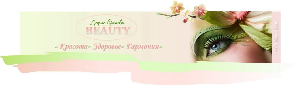 ЗДОРОВЬЕ, КРАСОТА, ГАРМОНИЯ Блог Дорис Ершовой